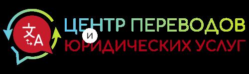 Центр Переводов Пражская